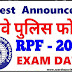RPF Constable Exam Dates Announced And Check Roll Number
