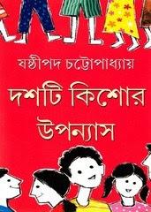 SasthipadaChattopadhyay Bengali Story Book PDF