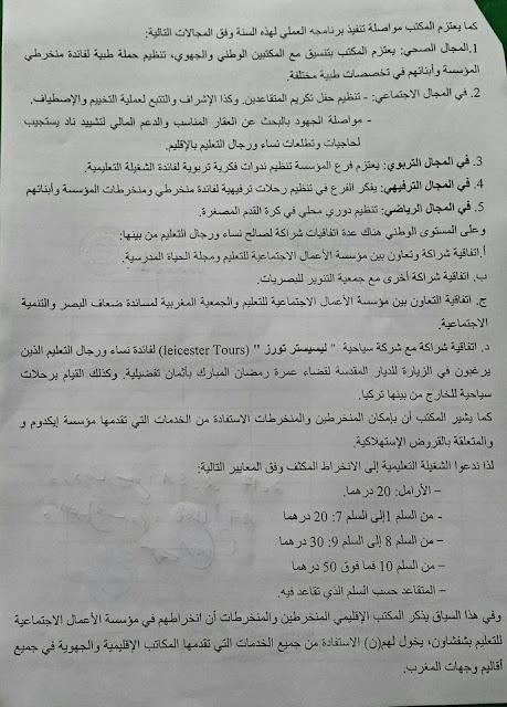 مذكرة من مديرية شفشاون في شأن الانخراط في مؤسسة الاعمال الاجتماعية لرجال ونساء التعليم