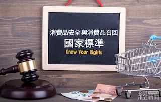 保障消費者安全 標檢局制定消費品安全與召回標準