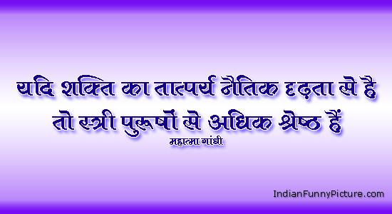 Hindi Suvichar Quotes On Success Life Motivational Inspirational