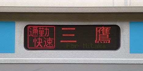 東京メトロ東西線 通勤快速 三鷹行き6 E231系800番台