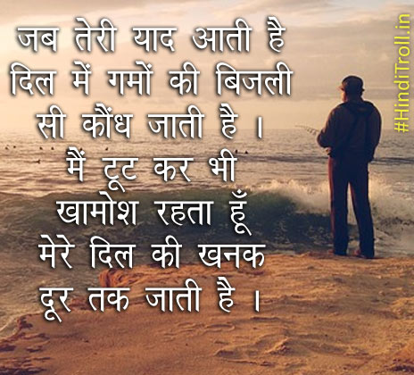 Sad Quotes About Love In Hindi Font Dobre For