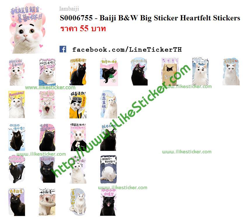 Baiji B&W Big Sticker Heartfelt Stickers