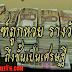 นับจาก 15 มิถุนายน 2559 ดวงการเงินราศีใด สุดปัง!! เฮ็งๆ รวยๆ และดวงของแต่ละราศี