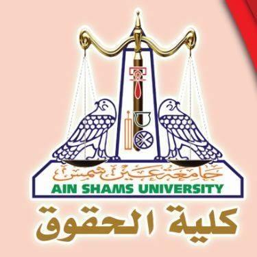 نتيجة كلية الحقو الفرقة الأولي أنتظام و أنتساب 2018 جامعة عين شمس