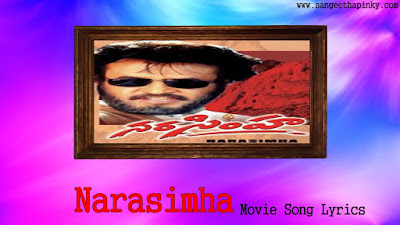 narasimha-telugu-movie-songs-lyrics