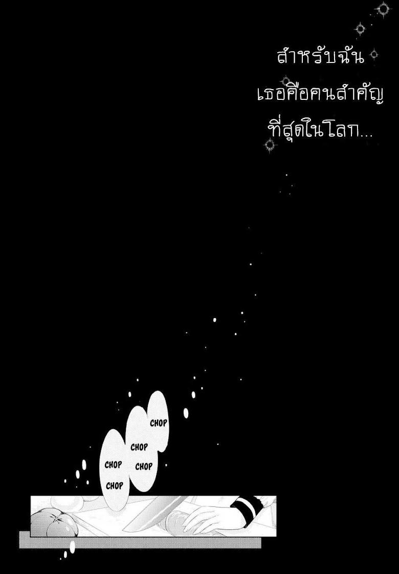 Ashita, Kimi ni Aetara - หน้า 28