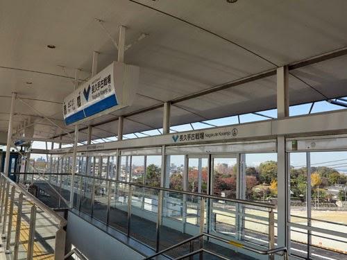 Nagakute Kosenjo Station, Nagoya, Aichi, Japan.