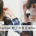 喜欢Post自拍照,但不懂放什么Caption?100句Caption 配上你有型的Selfie吧