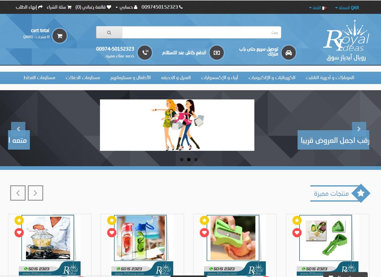 788832ed8 موقع رويال آيدياز سوق هو متجر قطري جديد عبر الانترنت وهو سيتخصص في  الموبايلات أجهزة التابليت والأجهزة الكهربائية والإلكترونيات ومستلزمات  الكمبيوتر والأزياء ...