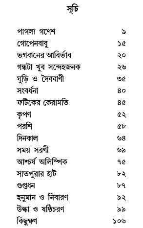smaranjit chakraborty palta hawa pdf