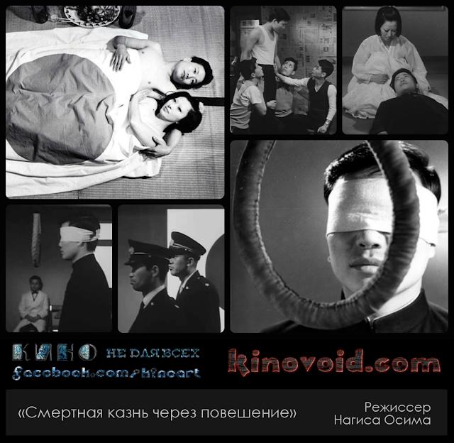 «Смертная казнь через повешение», Режиссер Нагиса Осима