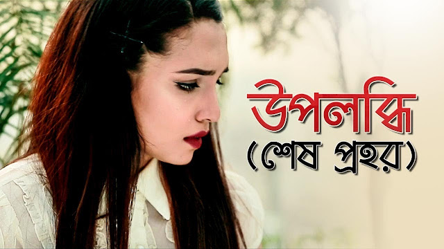 Upolobdhi Shesh Prohor (2017) Bangla Short Film Ft. Zaki and Ishrat HD