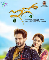 Ego 2018 Telugu movie box-office collections