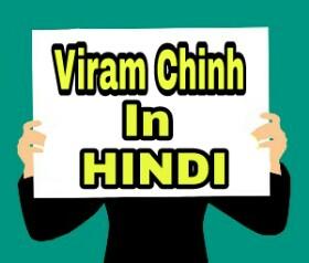 viram chinh in hindi chart