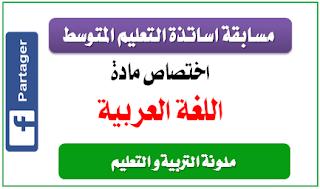 مواضيع مسابقة اساتذة التعليم المتوسط 2016 اختصاص اللغة العربية