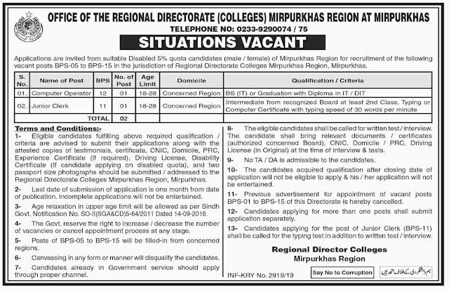 ➨ #Jobs - #Career_Opportunities - #Jobs - Office of the Regional Directorate (Colleges) Mirpur Region, Mirpurkhas- Last date is 14 June 19