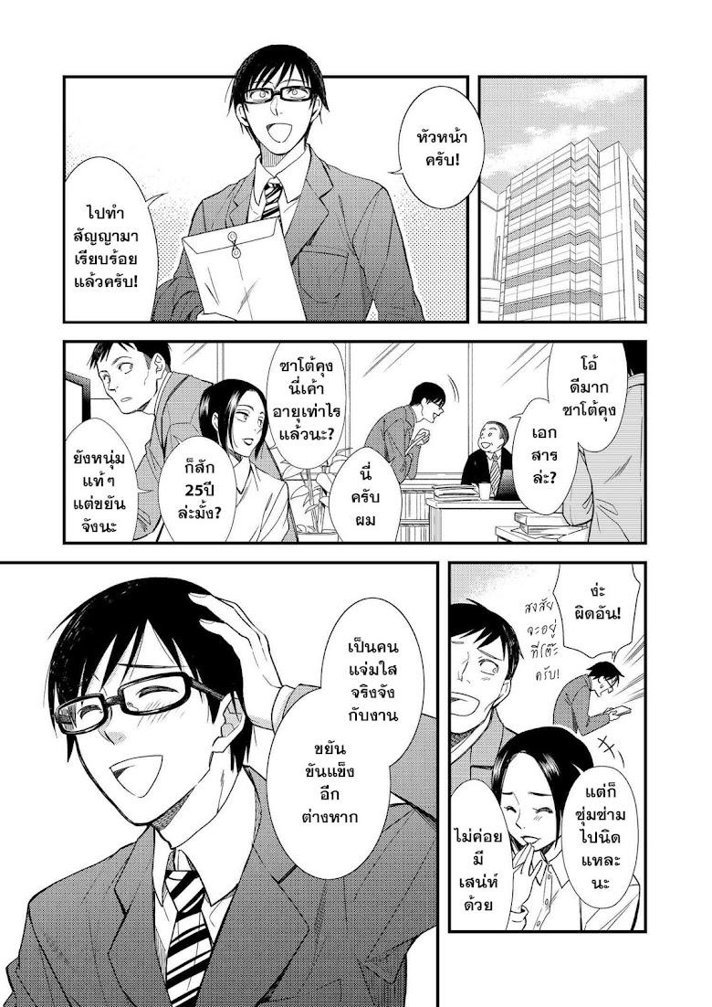 Fuku o Kiru Nara Konna Fuu ni - หน้า 1
