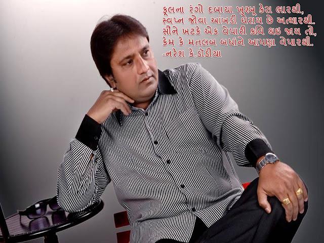 सौने खटके एक वेपारी कवि थइ जाय तो, Gujarati Muktak By Naresh K. Dodia