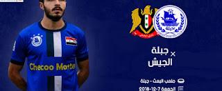 مشاهدة مباراة جبلة والجيش بث مباشر| اليوم 07/12/2018 | الدوري السوري الممتاز لكرة القدم