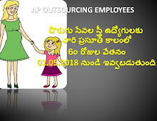 AP Outsourcing Employees 120 Days Maternity Leave and 60 Days Salary | G.O.Ms.No. 53