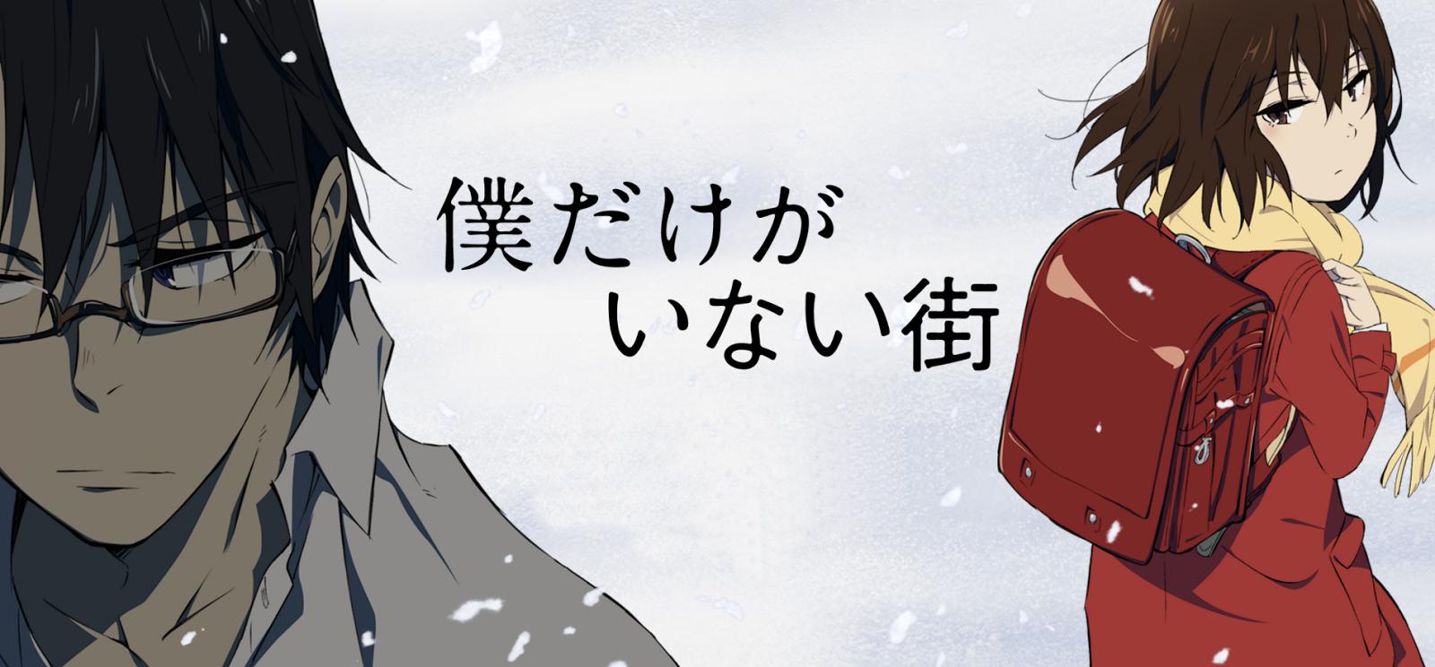 Boku Dake Ga Inai Machi ERASED Anime Senpai Manga