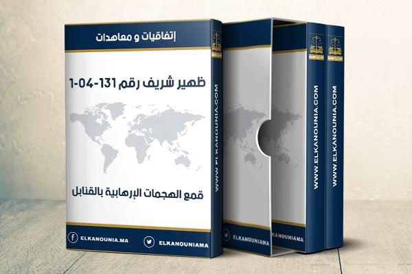 قمع الهجمات الإرهابية بالقنابل PDF