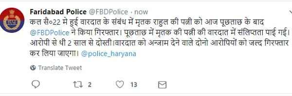 faridabad-police-news