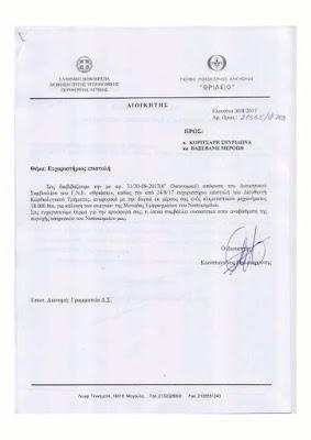 Ευχαριστήρια επιστολή από το Διοικητή του Θριάσιου