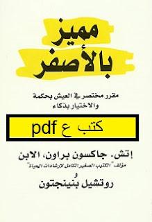 تحميل كتاب مميز بالأصفر pdf إتش. جاكسون براون وروتشيل بنينجتون