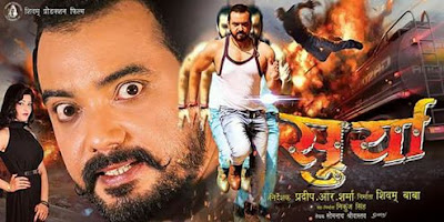 Surya  Bhojpuri Movie Star casts, News, Wallpapers, Songs & Videos