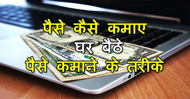 internet se paise kaise kamaye,online paise kaise kamaye,ghar baithe paise kaise kamaye,google se paise kaise kamaye,youtube se paise kaise kamaye,blogging se paise kaise kamaye,amazon se paise kaise kamaye,mobile se paise kaise kamaye,whatsapp se paise kaise kamaye,facebook se paise kaise kamaye,paytm se paise kaise kamaye,fiverr se paise kaise kamaye,dropshiping  se paise kaise kamaye