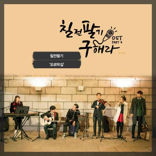 [Single] U SUNGEUN, Kwak Si Yang, Team Never Stop – Sing Again, Hera Gu OST Part 8
