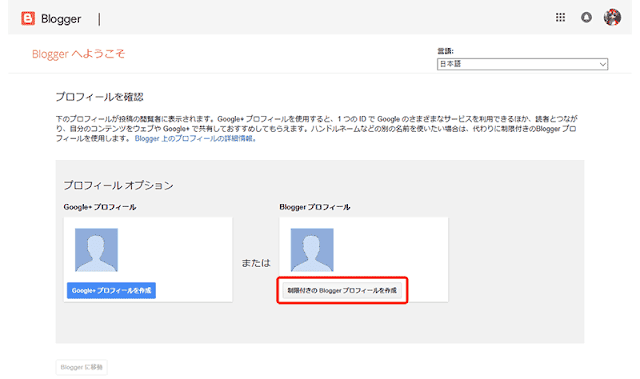 Blogger登録1