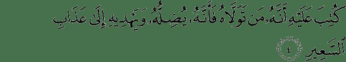 Surat Al Hajj ayat 4