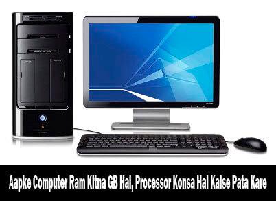 computer-ram-kitna-gb-hai-kaise-jane