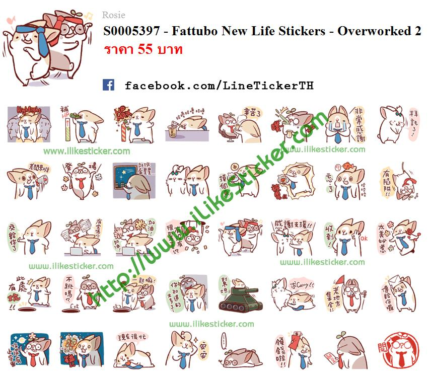 Fattubo New Life Stickers - Overworked 2