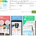 學習日文的超強幫手(iPhone和android都有支援)日文免費社交話題新聞閱讀App