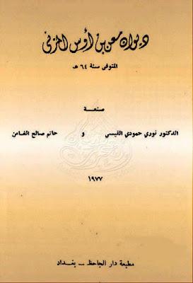 ديوان معن بن أوس المزني - حاتم الضامن و القيسي , pdf