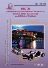 http://vestnik.adidonntu.ru/p/2017-3-22.html