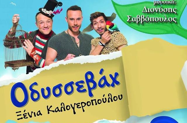 """Η θεατρική παράσταση """"Οδυσσεβάχ"""" της Ξένιας Καλογεροπούλου στο Ναύπλιο"""