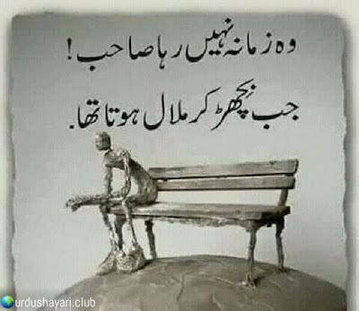 Woh Zamana Nahi Raha Sahib  Jab Bicher Ker Malal Hota Tha..!!  #poetry #urdushayari #lines