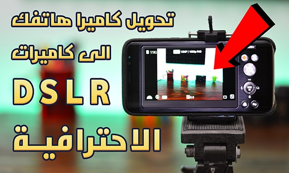 أفضل التطبيقات لتحويل كاميرا هاتفك الاندرويد الى كاميرات DSLR - انتقل بصورك الى الاحترافية !!
