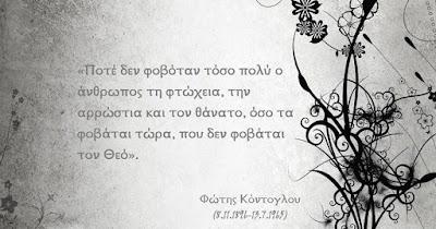 Η αθεΐα Το «καύχημα» της εποχής μας-Κόντογλου«S.Drekou»Aenai-EpAnastasi