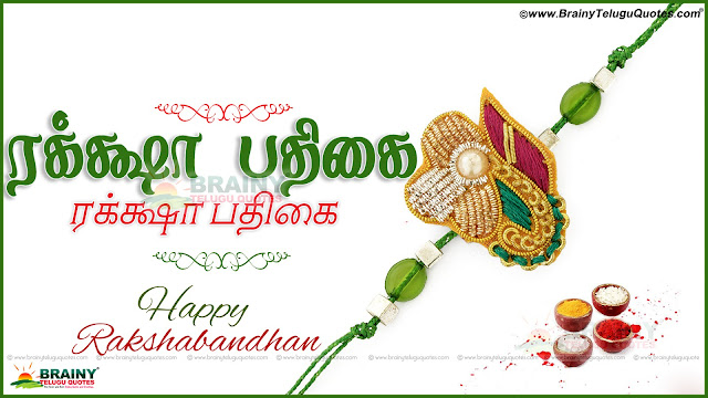 Here is a New Raksha Bandhan Wishes and Kavithai in Tamil language, Sister Raksha Bandhan Wishes Tamil Wallpapers, Tamil Whatsapp Raksha Bandhan Images, nice Tamil Language New Raksha Bandhan Quotes Wallpapers, Top Raksha Bandhan Tamil Language New Greeting Cards Online, Nice Raksha Bandhan Quotes with SMS Images.