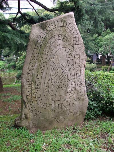 古代スカンジナビア碑