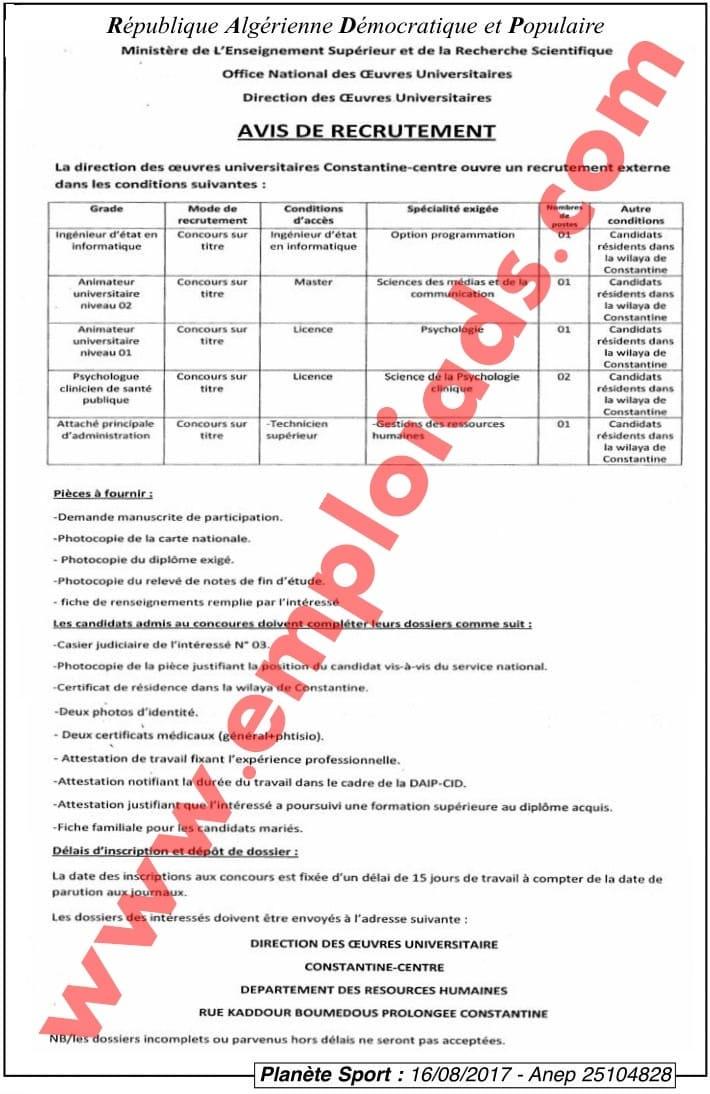 إعلان مسابقة توظيف بمديرية الخدمات الجامعية ولاية قسنطينة أوت 2017