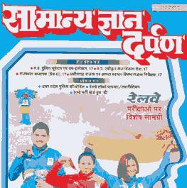 सामान्य ज्ञान दर्पण हिंदी पीडीएफ फाइल मई 2018