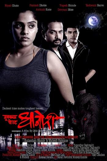 Mukkam Post Dhanori 2014 Marathi Movie Download